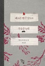 도서 이미지 - 배고픈 빨간 망토와 우울증 늑대