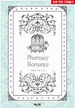 도서 이미지 - 파머시 로맨스 (Pharmacy Romance)