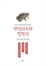 도서 이미지 - 청강사자현부전 와사옥안 노섬상좌기: 천년의 우화 컬렉션 6