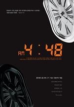 도서 이미지 - AM 4: 48