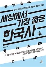 도서 이미지 - 세상에서 가장 짧은 한국사