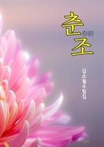도서 이미지 - 춘조