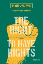 도서 이미지 - 권리를 가질 권리