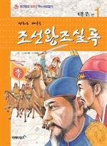 도서 이미지 - 조선왕조실록: 태조편