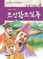 도서 이미지 - 조선왕조실록: 문종, 단종편