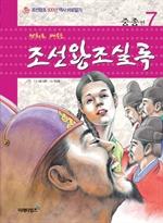 도서 이미지 - 조선왕조실록: 중종편