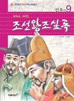 도서 이미지 - 조선왕조실록: 선조편