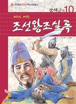 도서 이미지 - 조선왕조실록: 광해군편