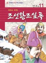 도서 이미지 - 조선왕조실록: 인조편