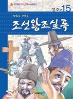 도서 이미지 - 조선왕조실록: 정조편