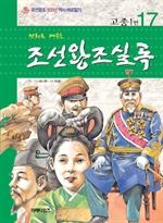 도서 이미지 - 조선왕조실록: 고종1편