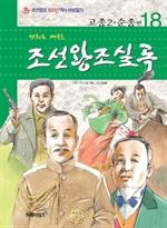 도서 이미지 - 조선왕조실록: 고종2. 순종편