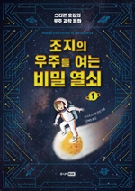 도서 이미지 - 조지의 우주를 여는 비밀 열쇠1