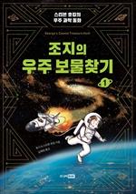 도서 이미지 - 조지의 우주 보물찾기1