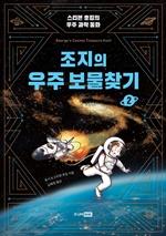 도서 이미지 - 조지의 우주 보물찾기2