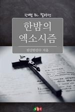 도서 이미지 - [BL] 한밤의 엑소시즘 : 한뼘 BL 컬렉션 303
