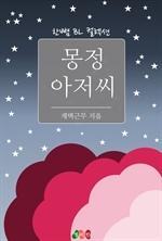 도서 이미지 - [BL] 몽정 아저씨 : 한뼘 BL 컬렉션 306