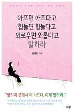 도서 이미지 - 아프면 아프다고 힘들면 힘들다고 외로우면 외롭다고 말하라