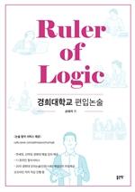 도서 이미지 - Ruler of Logic-경희대 편입 교재