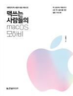 도서 이미지 - 맥쓰는 사람들의 macOS 모하비