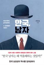 도서 이미지 - 한국, 남자