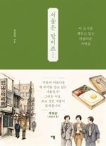 도서 이미지 - 서울은 말이죠…