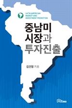 도서 이미지 - 중남미시장과 투자진출