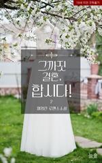 도서 이미지 - 그까짓 결혼, 합시다!