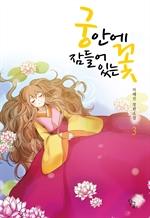 도서 이미지 - 궁 안에 잠들어 있는 꽃