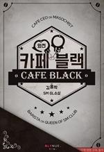 도서 이미지 - [GL] 카페 블랙