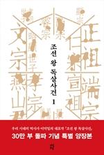 도서 이미지 - 조선 왕 독살사건 1