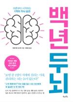 도서 이미지 - 백년 두뇌
