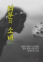 도서 이미지 - 의문의 소녀