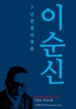 도서 이미지 - 7년 전쟁의 영웅, 이순신