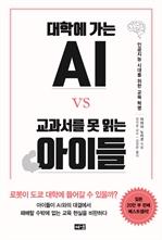 도서 이미지 - 대학에 가는 AI VS 교과서를 못 읽는 아이들