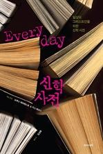 도서 이미지 - Everyday 에브리데이 신학 사전