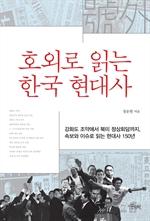 도서 이미지 - 호외로 읽는 한국 현대사