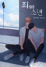 도서 이미지 - [BL] 죄 많은 소년
