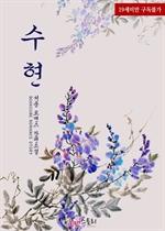 도서 이미지 - 수현