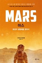 도서 이미지 - 마스 : 화성의 생명체를 찾아서