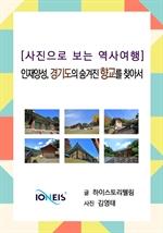 도서 이미지 - [사진으로 보는 역사여행] 인재양성, 경기도의 숨겨진 향교를 찾아서