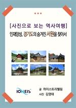 도서 이미지 - [사진으로 보는 역사여행] 인재양성, 경기도의 숨겨진 서원을 찾아서