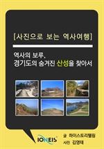도서 이미지 - [사진으로 보는 역사여행] 역사의 보루, 경기도의 숨겨진 산성을 찾아서