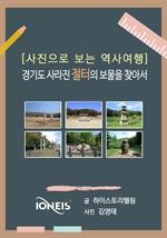 도서 이미지 - [사진으로 보는 역사여행] 경기도 사라진 절터의 보물을 찾아서