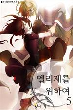 도서 이미지 - [GL] 엘리제를 위하여