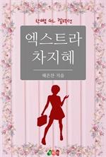 도서 이미지 - [GL] 엑스트라 차지혜 : 한뼘 GL 컬렉션 2