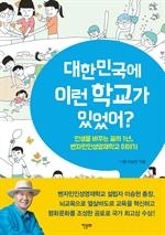 도서 이미지 - 대한민국에 이런 학교가 있었어?