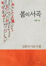 도서 이미지 - 봄의 서곡