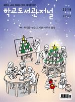 도서 이미지 - 학교도서관저널 2018년 12월호(통권89호)