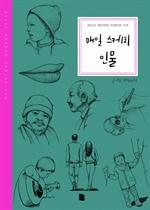 도서 이미지 - 매일 스케치 인물